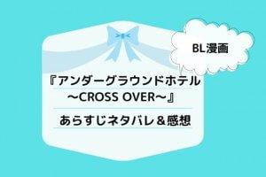 「アンダーグラウンドホテル~CROSS OVER~」のネタバレ記事アイキャッチ