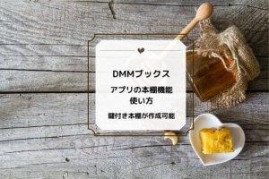 DMMブックスアプリ、本棚編集やり方、鍵付き本棚