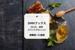 DMMブックス 口コミ評価 メリットデメリット