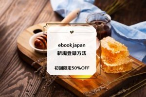 ebookjapan新規会員登録