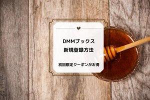 DMMブックス新規会員登録 70%OFFクーポン
