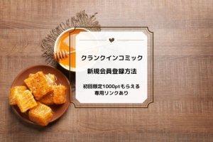 クランクインコミック新規会員登録 990円コース初回限定1000ポイント専用リンク