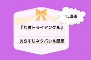 「片愛トライアングル」のネタバレ記事アイキャッチ