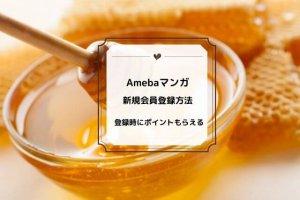 Amebaマンガ 新規会員登録方法